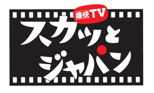 痛快TVスカッとジャパン